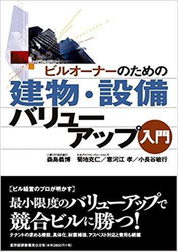 「ビルオーナーのための建物・設備バリューアップ入門」(東洋経済新報社)
