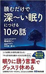 「読むだけで深~い眠りにつける10の話」(あさ出版)